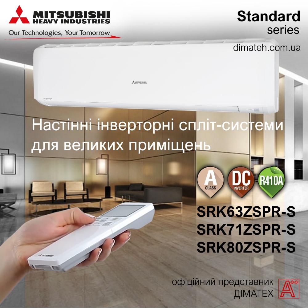 Кондиционеры Mitsubishi Heavy серия SRK63-71-80ZSPR-S Foto dimateh.com.ua