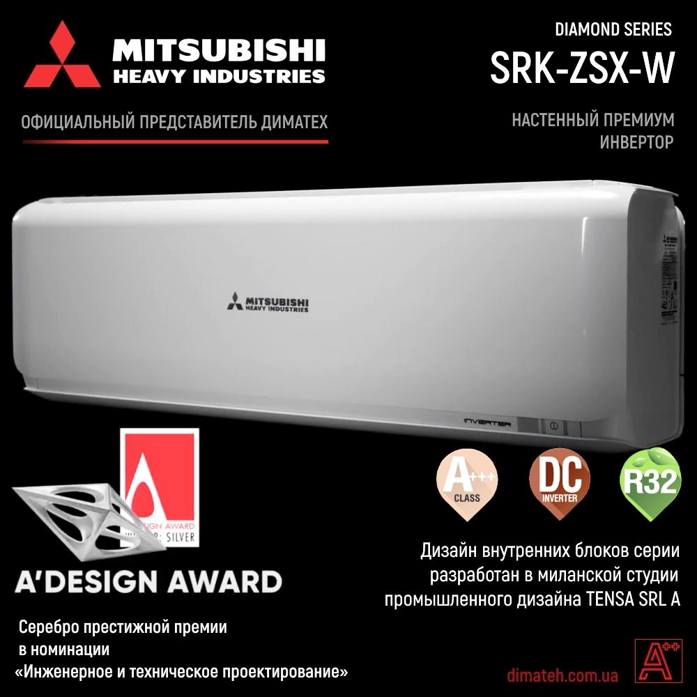 Кондиционеры Mitsubishi Heavy SRK-ZSX-W Diamond foto