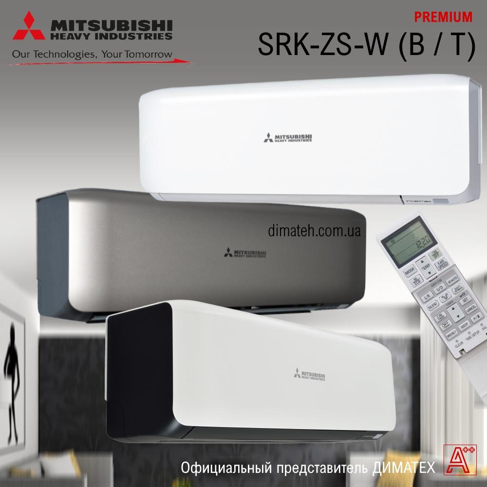 Кондиционеры Mitsubishi Heavy SRK-ZS-W (B,T) Premium