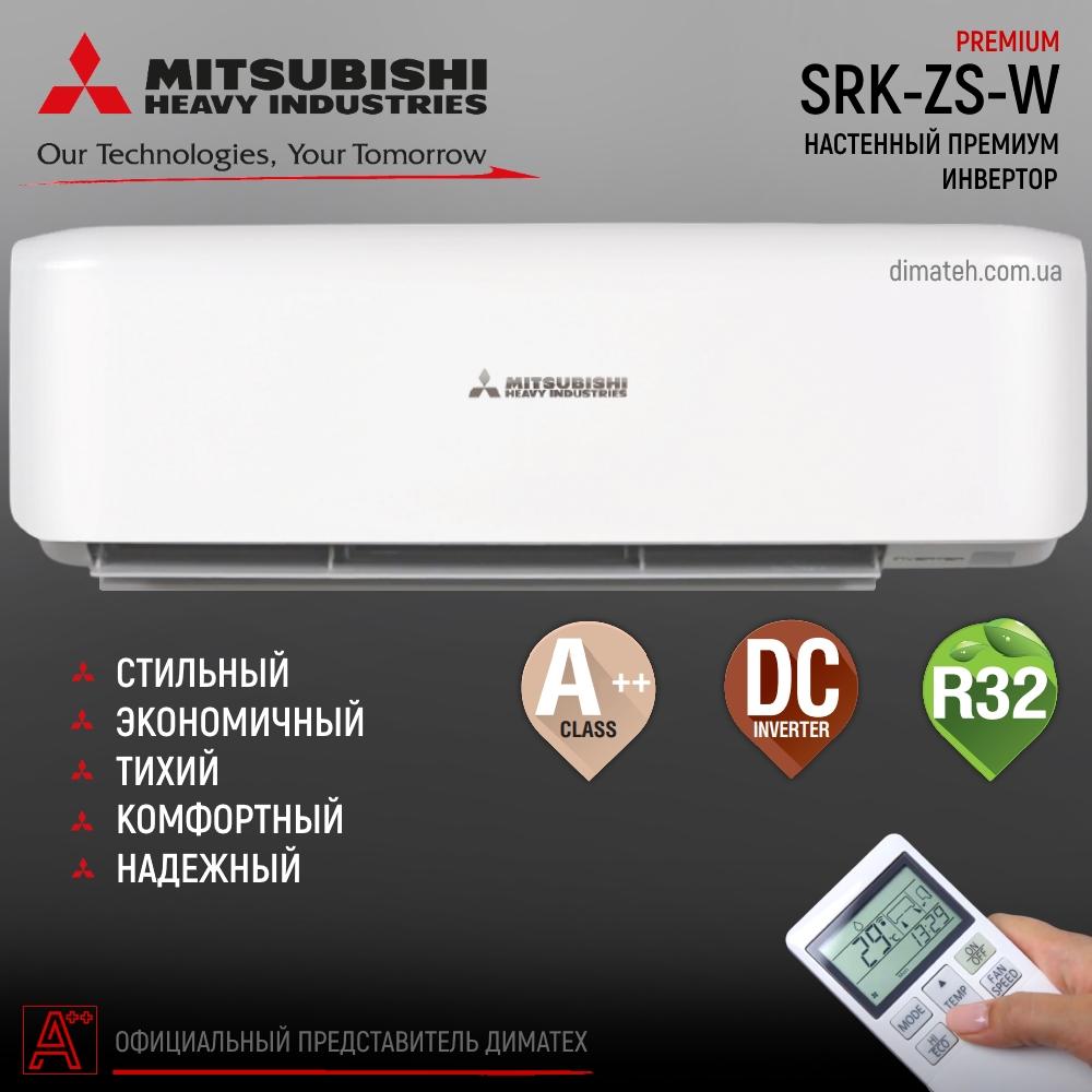 Кондиционеры Mitsubishi Heavy SRK-ZS-W Premium Foto Dimateh
