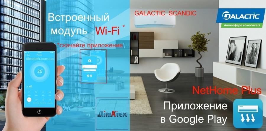 Кондиционер GALACTIC GKZ12SH-W/GCZ12SH-W Wi-Fi NetHome Foto