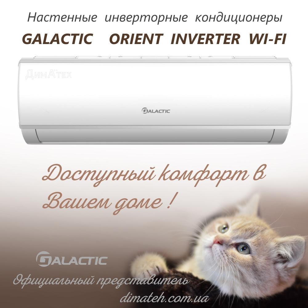 Настенные кондиционеры Galactic Orient Inverter GKZ-HF-S от ДИМАТЕХ фото