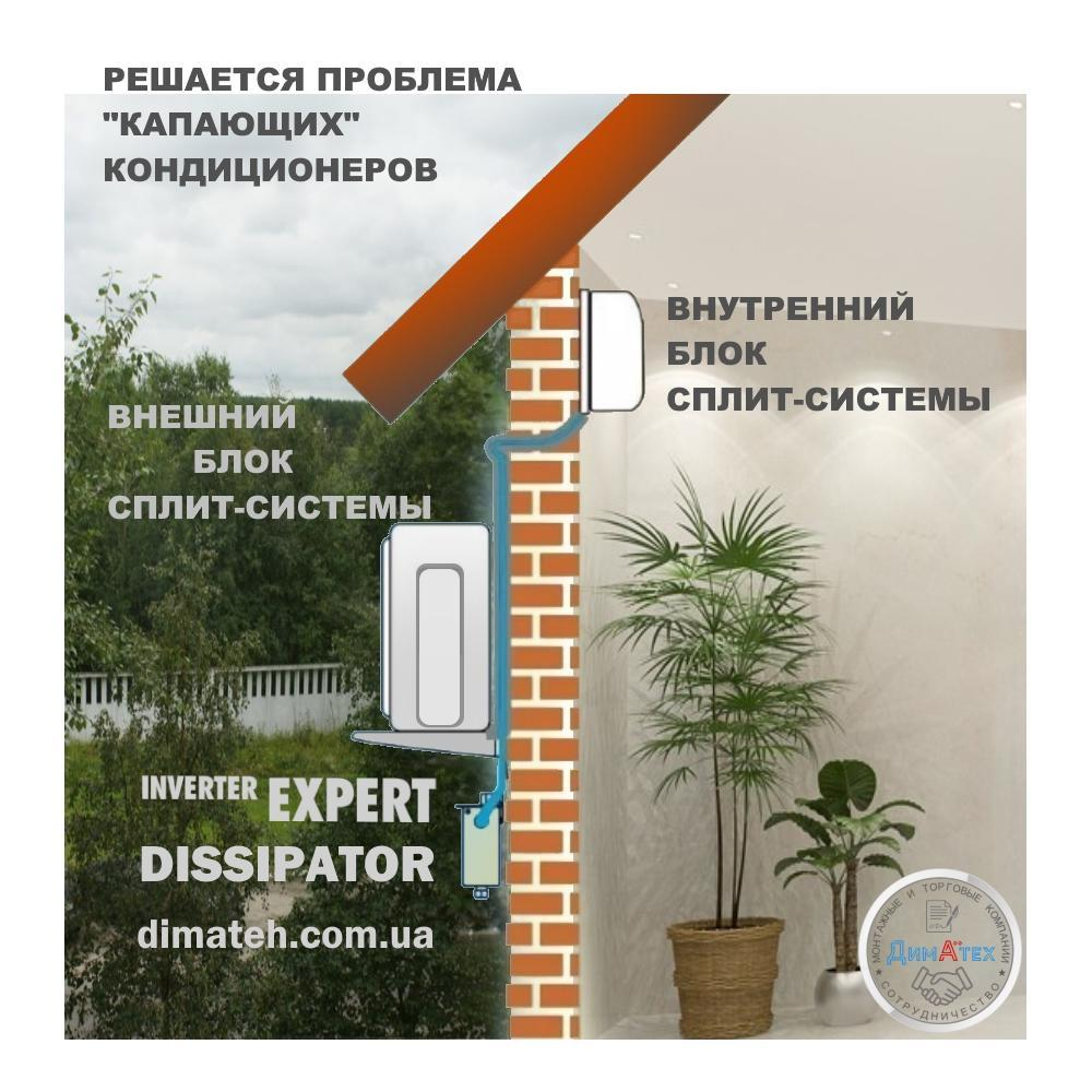 Диссипатор Inverter Expert DISSIPATOR XL311 Диматех фото