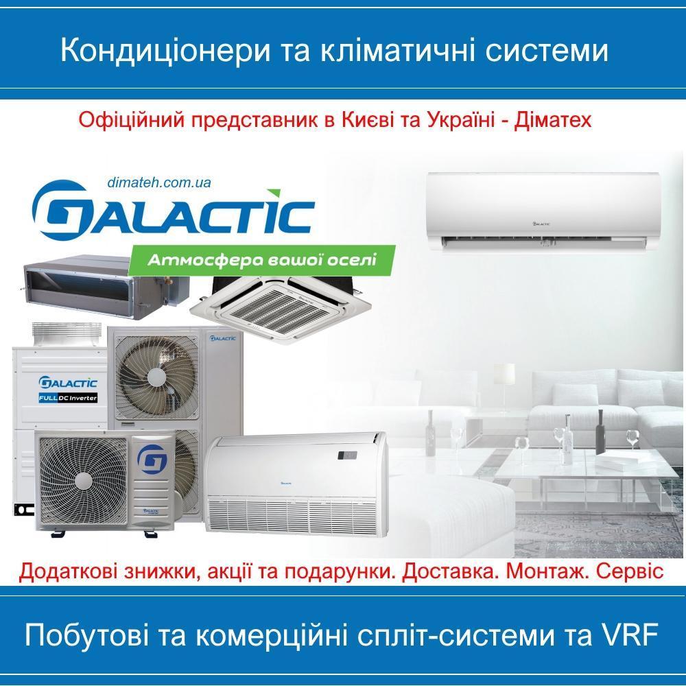 Кондиционеры и VRF-системы Galactic от Диматех dimateh.com.ua