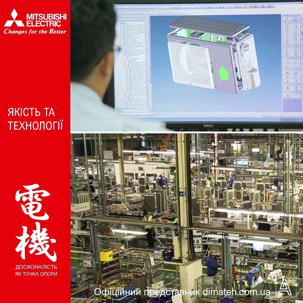 Якість та технології Mitsubishi Electric представник Діматех фото