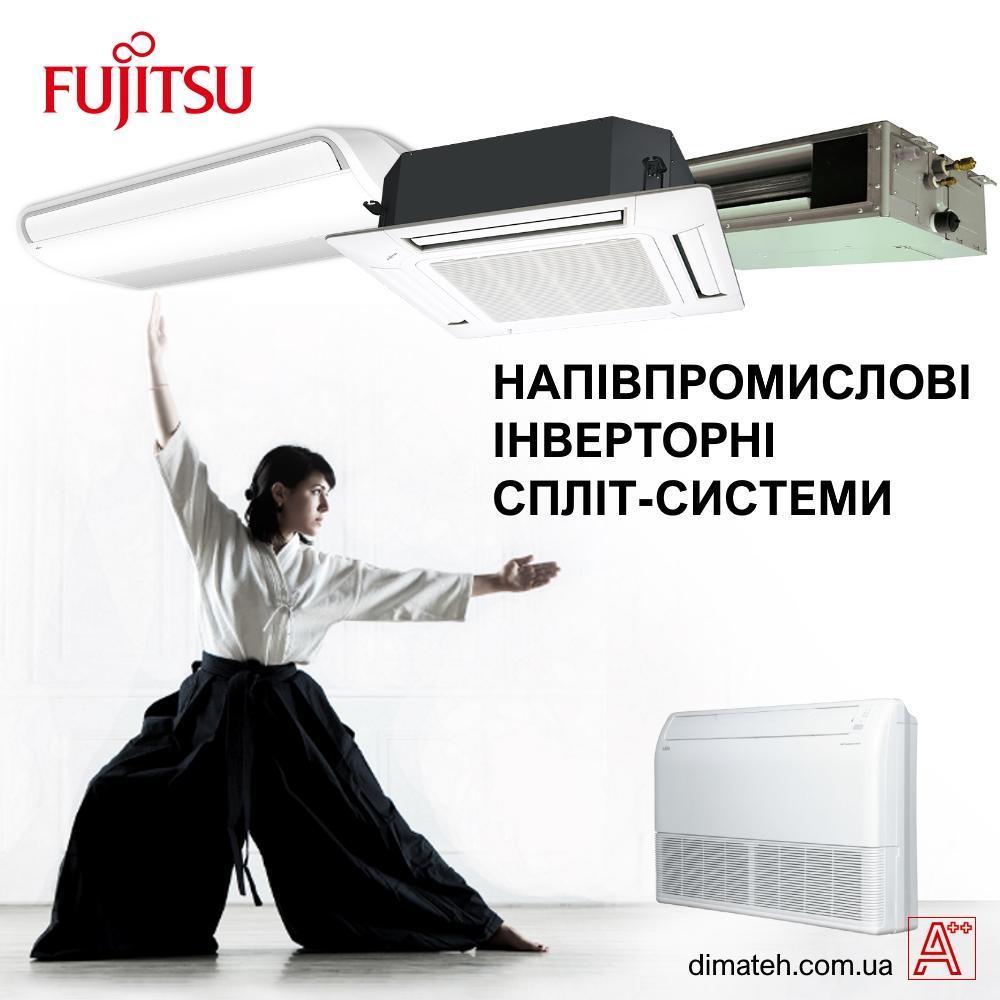 Кассетные, канальные и консольные кондиционеры Fujitsu от Диматех фото