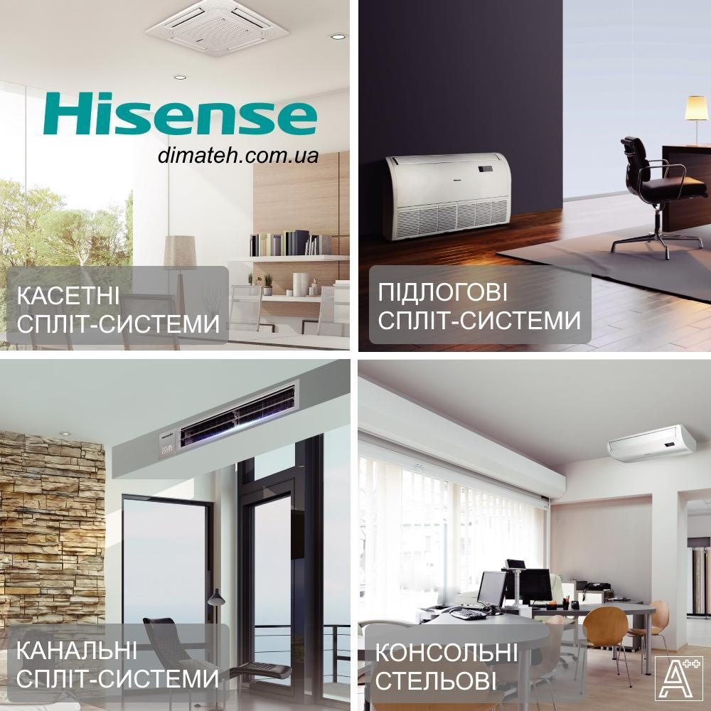 Кассетные, канальные и консольные кондиционеры Hisense от Диматех фото