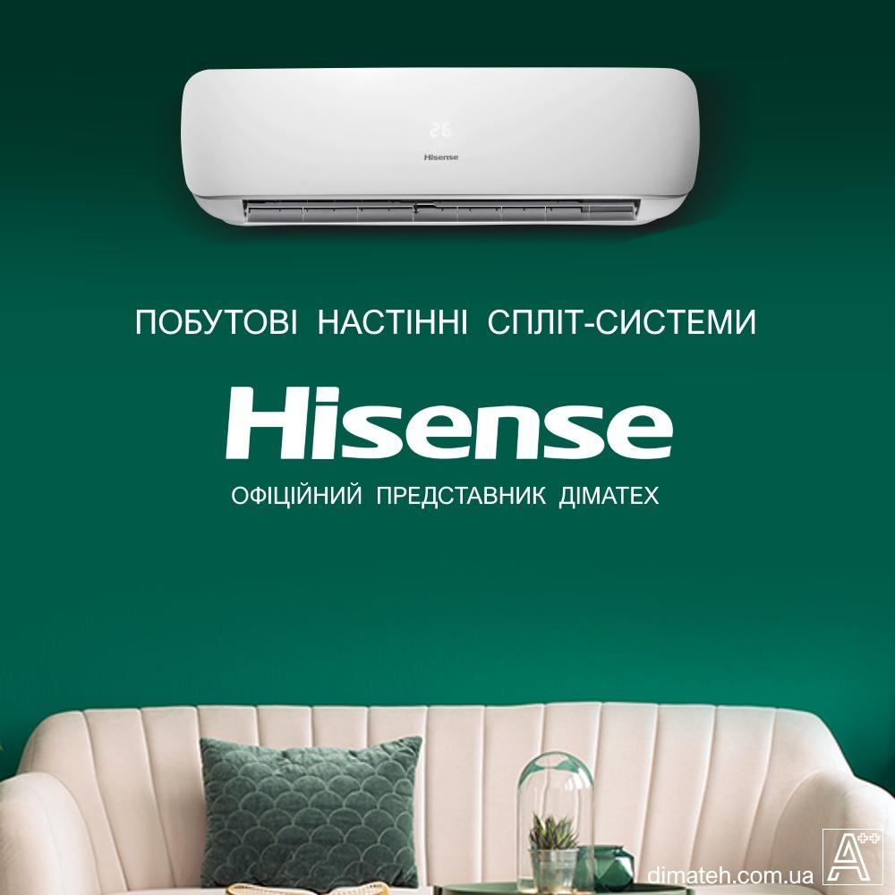 Кондиціонери і VRF-системи Hisense від Діматех фото