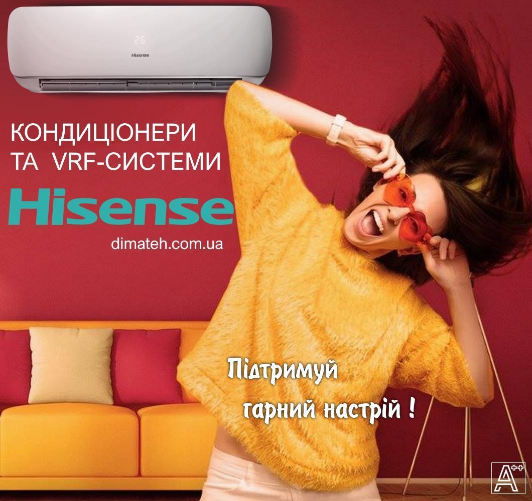 Кондиционеры и VRF-системы Hisense от Диматех Киев Украина фото
