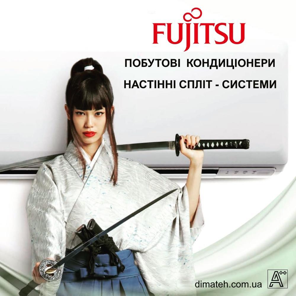 Кондиционеры настенные Fujitsu от Диматех Киев Украина фото