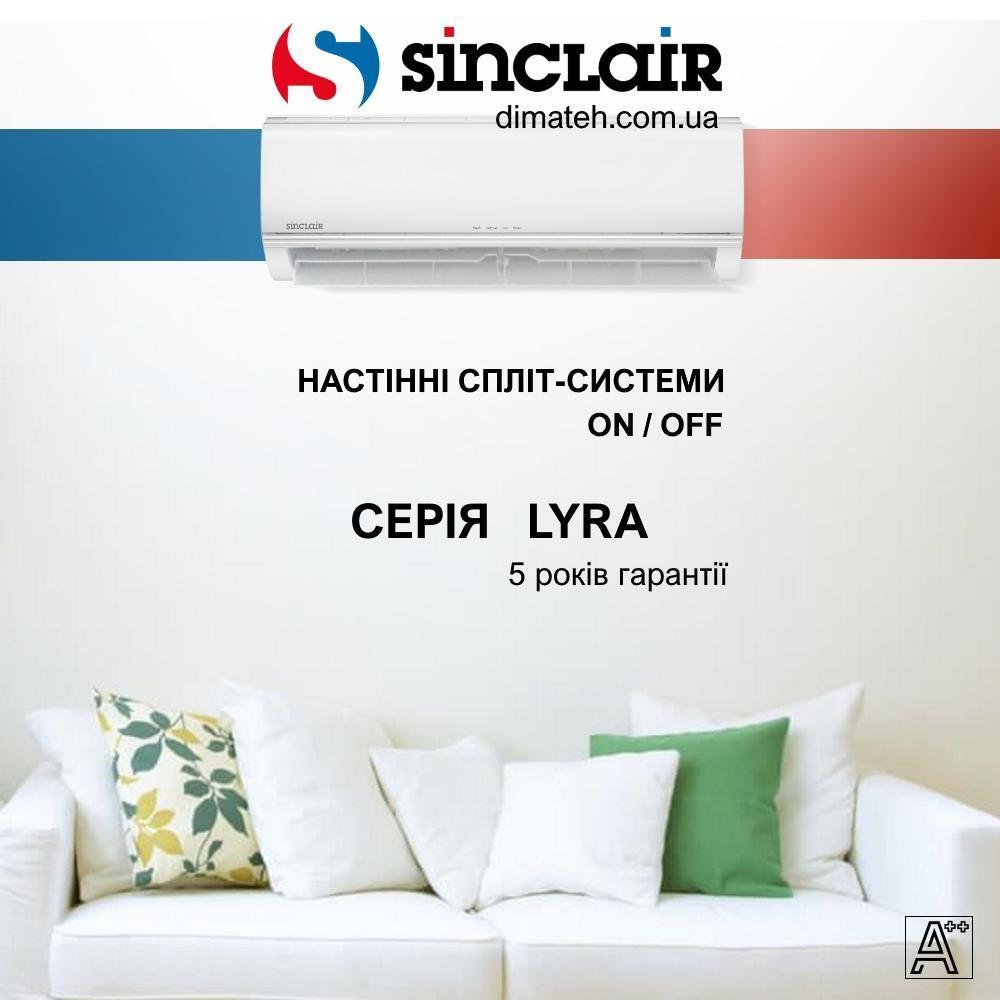 Кондиционеры Sinclair Lyra ASHM-AL от Диматех Киев фото