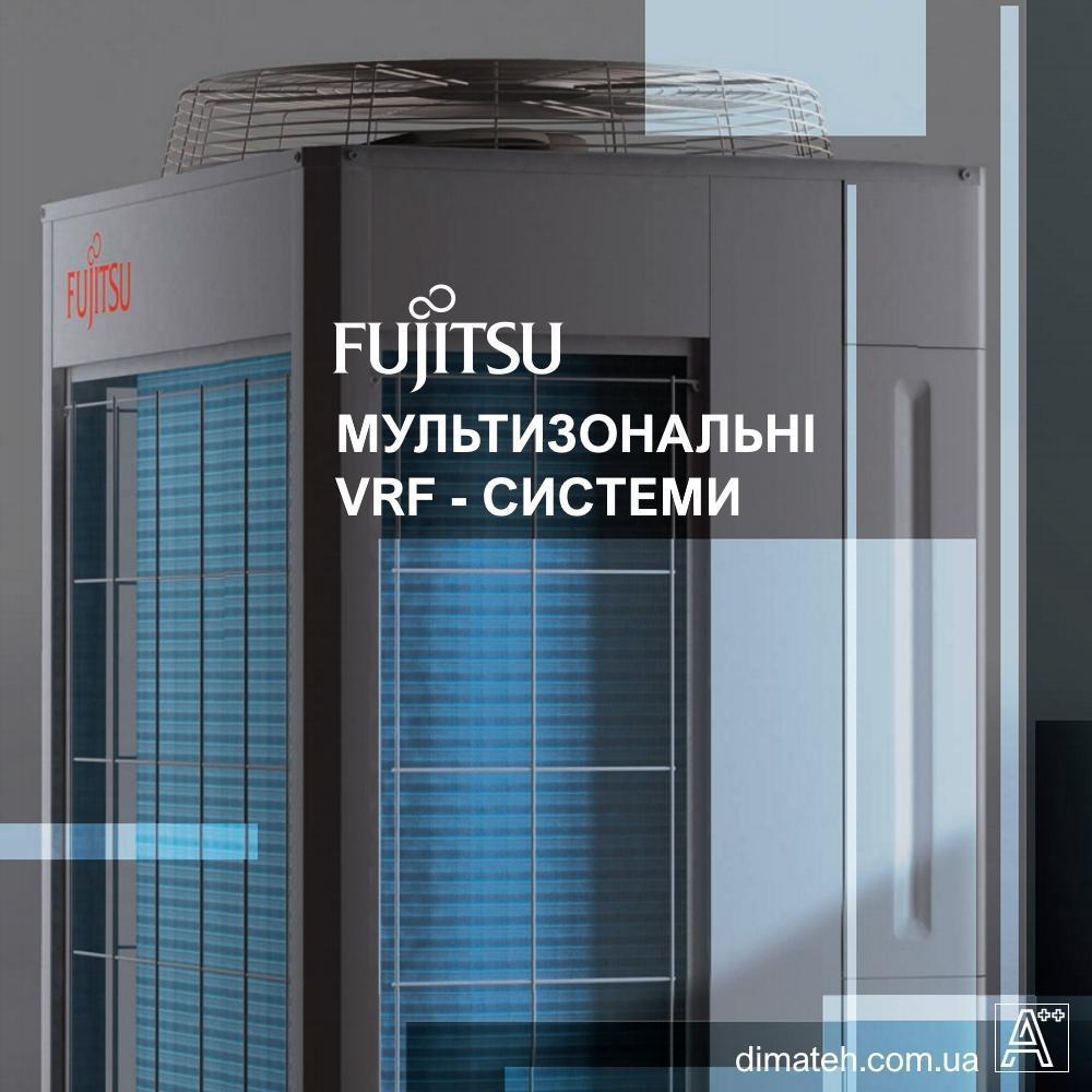 Мультизональные VRF-системы Fujitsu от Диматех фото