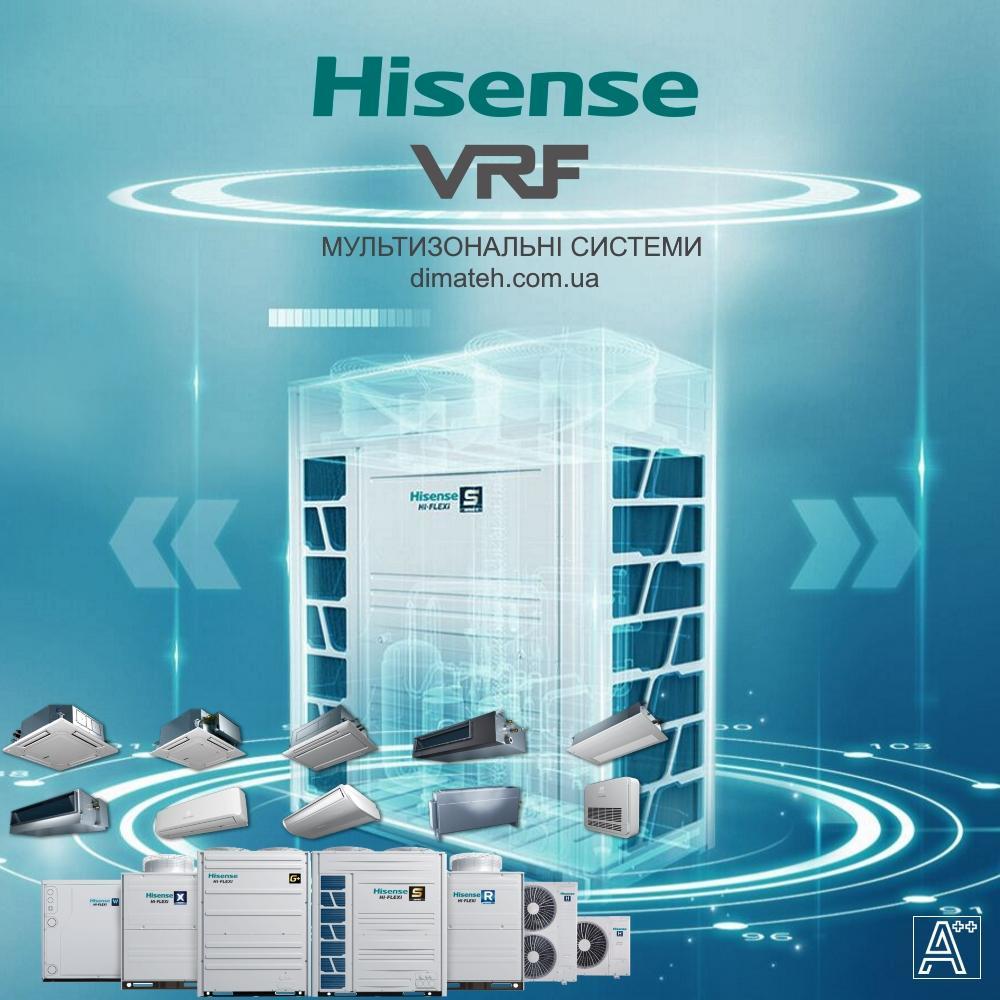 Кондиціонери і VRF-системи Hisense від dimateh.com.ua фото
