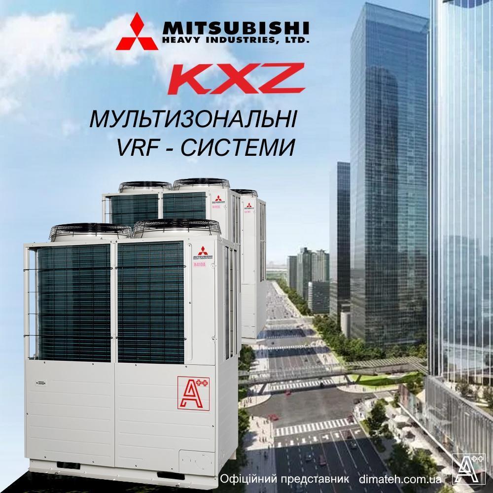Мультизональные VRF-системы Mitsubishi Heavy от Диматех brand