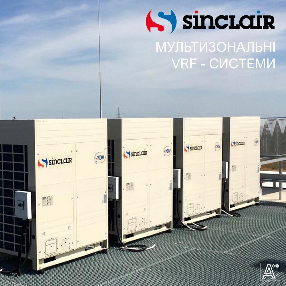 Мультизональные VRF-системы Sinclair SDV от Диматех фото