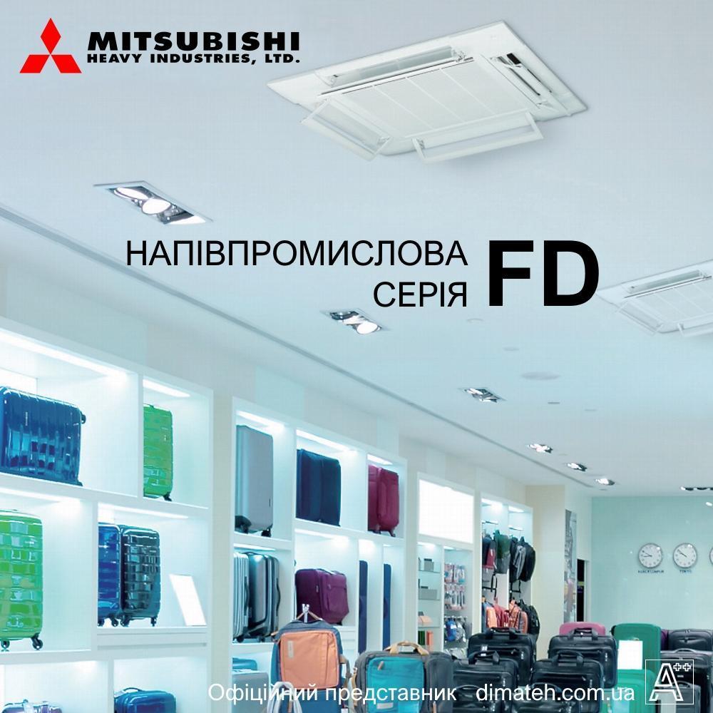Полупромышленные кондиционеры Mitsubishi Heavy от Диматех brend