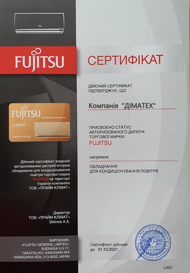 Сертифікат Офіційний партнер Fujitsu компанія ДІМАТЕХ фото