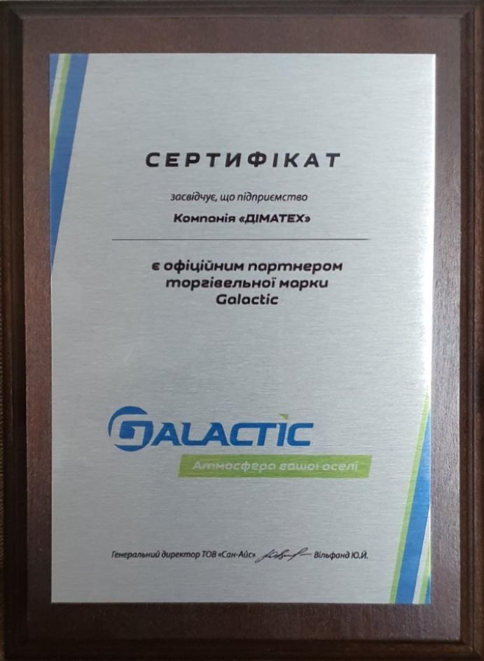 Фото сертифікату Офіційний партнер Galactic компанія ДІМАТЕХ
