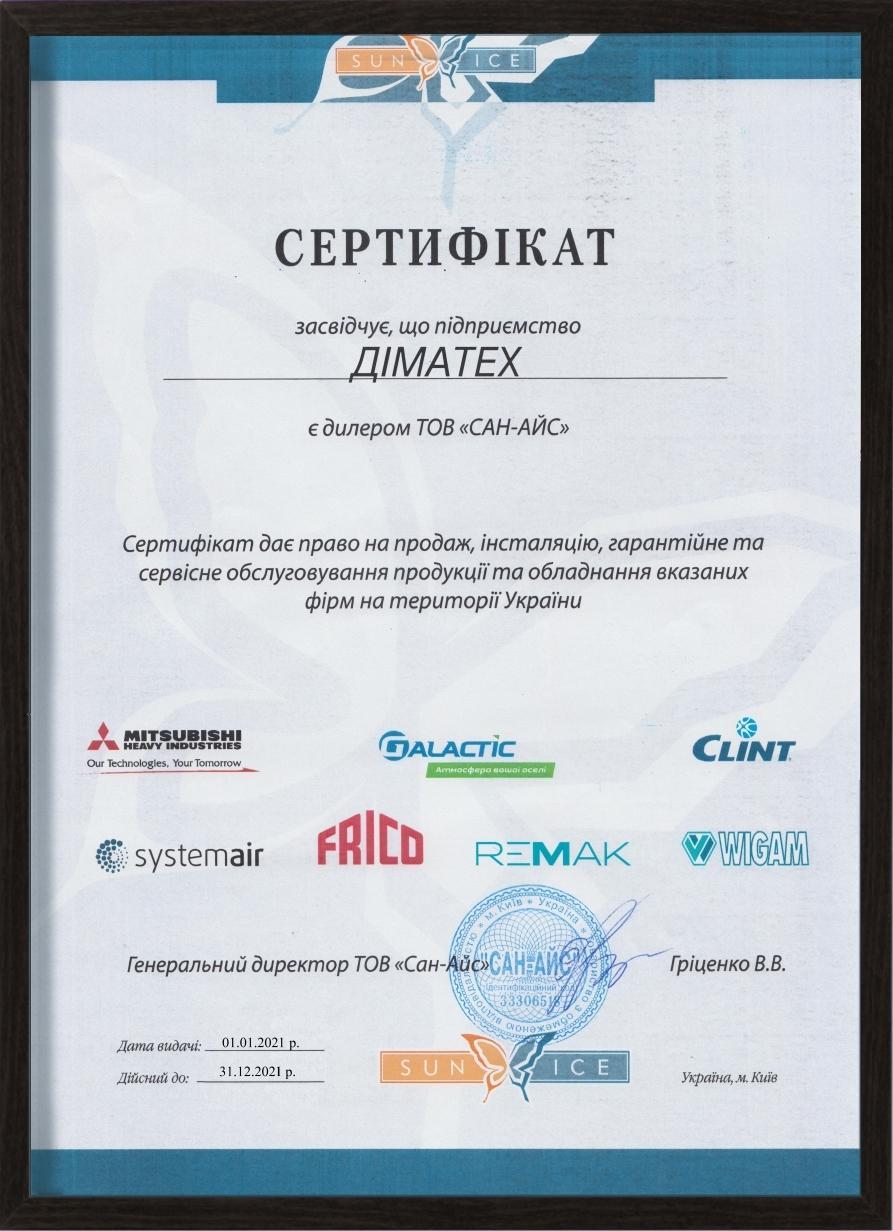Сертифікат Офіційний партнер Mitsubishi H.I. SYSTEMAIR REMAK CLINT компанія ДІМАТЕХ фото