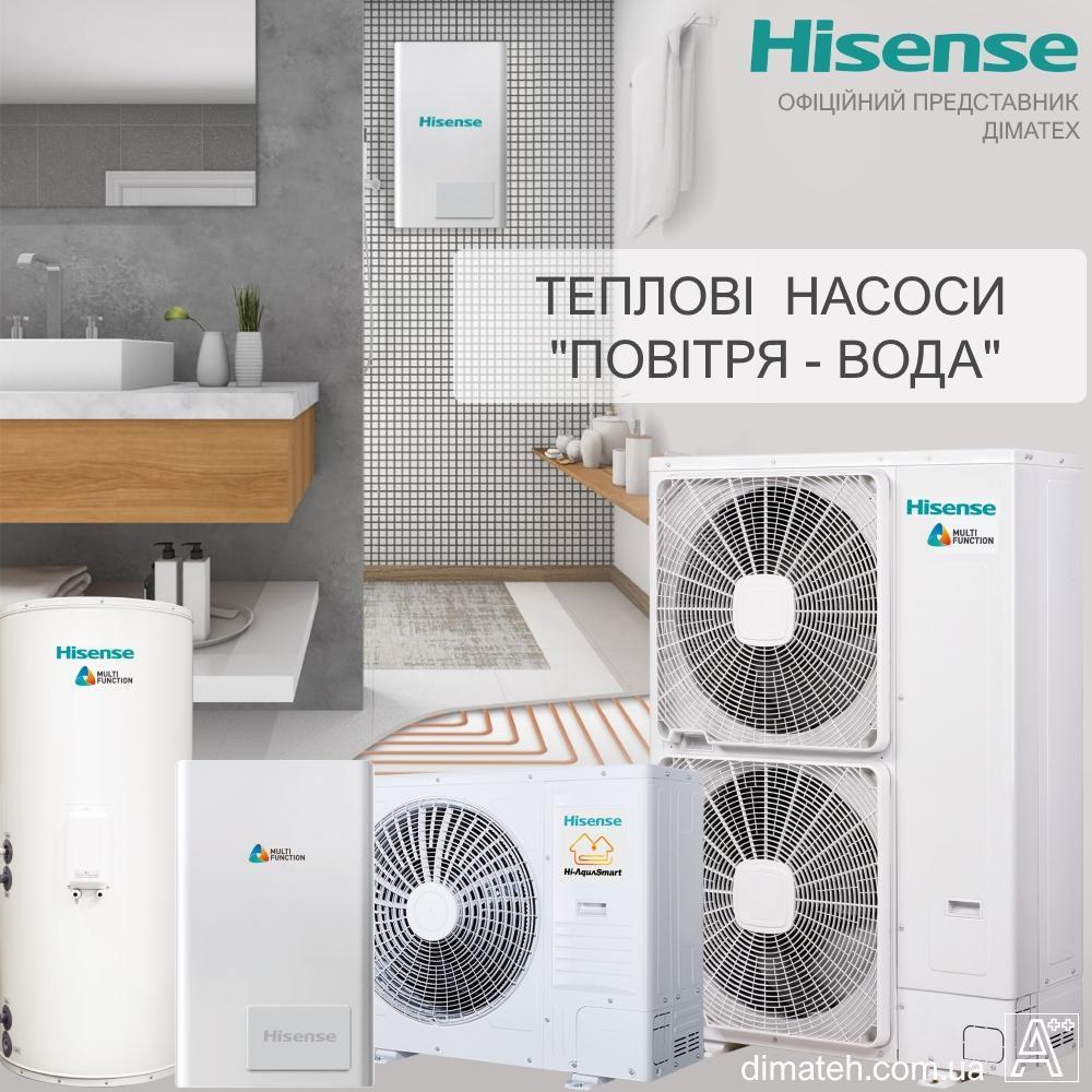 Тепловые насосы воздух-вода Hisense от Диматех фото