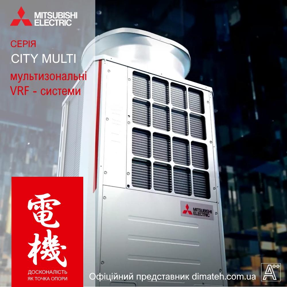 VRF-системы City Multi Mitsubishi Electric от Диматех Киев Украина фото