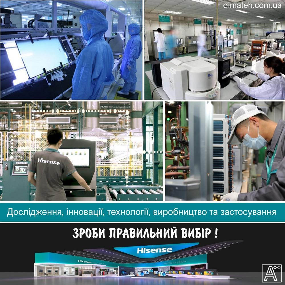 Выбирай Hisense от Диматех dimateh.com.ua фото