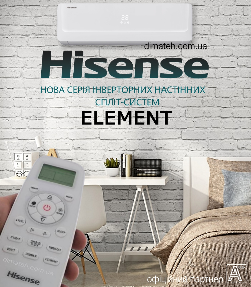 Кондиционер Hisense Element от Диматех фото